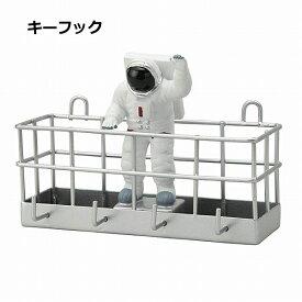 キーフック アストロノーツ 宇宙飛行士 SR-3411 セトクラフト フック 小物掛け アイアン 壁掛けフック ウォールフック アンティーク風 レトロ 鉄 インテリア雑貨 ホルダー 壁面 玄関 キッチン