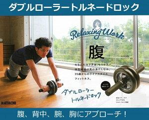 腹筋ローラー リラクシングワーク ダブルローラー トルネードロック NH3550 4940267526461 腹筋 マシン 腹筋ローラー [ダイエット器具 ダイエット 器具 送料無料 筋トレーニング アブ AB ダイエ