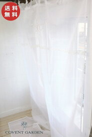 モノグラム・レースカーテン カーテン コベントガーデン COVENT GARDEN おしゃれ 目隠し 間仕切り 仕切り ホワイト 白色 コットン 綿【送料無料】 LB-52