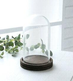 ミニドーム 【COVENT GARDEN コベントガーデン】 オブジェなどを展示するのにオススメなガラス製ドームケース / GLASS DOME 展示用ガラスドーム 店舗什器 ディスプレイ アンティーク ショーケース コレクションボックス HX-28