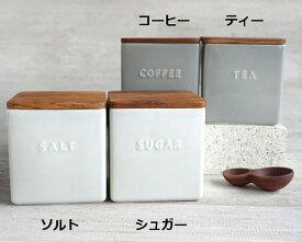 キャニスター お塩 砂糖 陶器 BS01/チーク材/キューブ/陶器製/日本製/ロロ/LOLO/保存容器/カフェ/アンティーク風保存容器【あす楽対応】