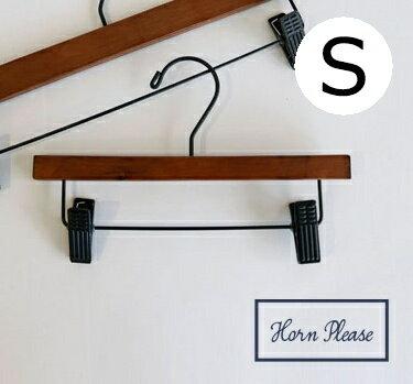 ロータス プレスハンガー S アンティーク風 Horn Please 志成販売 アイアン 木製 木 パンツハンガー クリップハンガー 木製 子供用 キッズ 天然木 おしゃれ LOTUS Hanger ロータス プレスハンガー パンツハンガー クリップハンガー