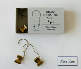BRASS ハンギング クリップ 5 個セット ブラス アンティーク風 Horn Please 志成販売 ゴールド ハンガークリップ カーテンクリップ シルバー ゴールド アンティークゴールド 307570