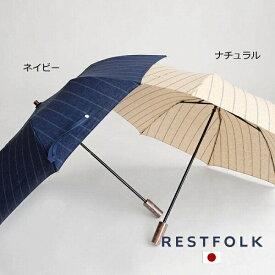 折りたたみ傘 フォールディング サンシェード ピンストライプ アンブレラ 161239 Made in Japan 日本製 RESTFOLK レストフォーク 志成販売 日傘 UV加工 90% 紫外線 高級 傘 日傘 かさ おしゃれ【送料無料】