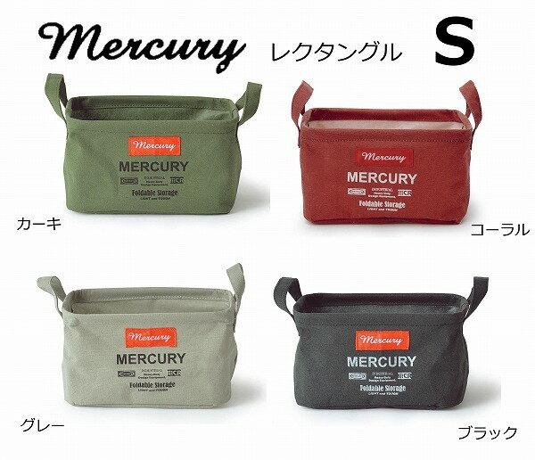1,000円OFFクーポン配布中 mercury マーキュリー レクタングルボックス S ブラック キャメル カーキ グレイ 小物入れ 収納 BOX ボックス バスケット