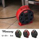 マーキュリー リーラー 5M mercury カーキ レッド ブラック 電源タップ インテリア デザイン 延長ケーブル コード 5m…