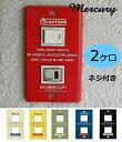1,000円OFFクーポン配布中 mercury マーキュリー スイッチプレート 2ヶ口 ネジ付き スイッチカバー コンセントカバー …