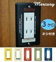 1,000円OFFクーポン配布中 mercury マーキュリー スイッチプレート 3ヶ口 ネジ付き スイッチカバー コンセントカバー …