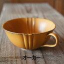 トウジキドンヤ クラシックカフェ ティーカップ オーカー バニラ アンティーク風 日本製 産地の手仕事 TOJIKI TONYA