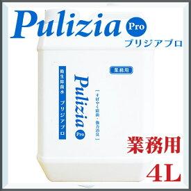 強力 消臭 除菌 快適生活除菌水プリジアプロ 業務用 4L (2倍希釈タイプ) 消臭スプレー 生ごみ臭 トイレ臭 たばこ臭 掃除 衛星用品 FLF