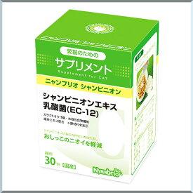 ニャンブリオシャンピニオン 30包キャットフード 乳酸菌 サプリメント 猫おやつ ふりかけ 毛玉対策 ヘアボール FLF