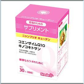 ニャンブリオキューテン 30包キャットフード コエンザイムQ10 サプリメント 猫おやつ ふりかけ FLF
