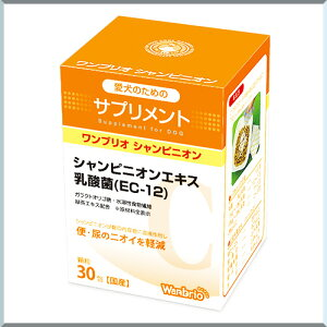 ワンブリオシャンピニオン 30包ドッグフード 乳酸菌 サプリメント 犬おやつ ふりかけ 食ふん対策 FLF
