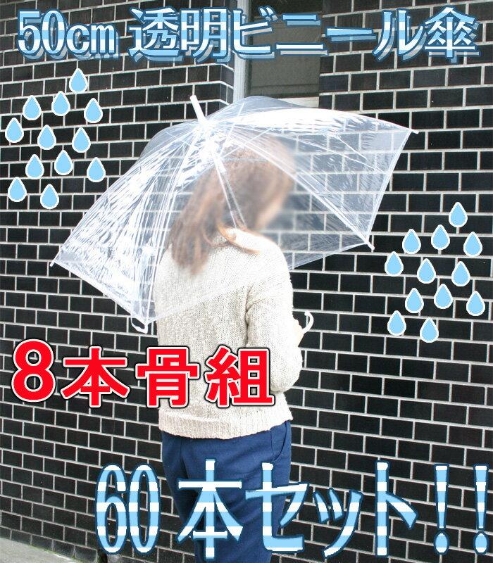 (送料無料) ビニール傘 60本セット 業務用 骨組み8本【新品!限界価格!】 ビニール傘 ホネの長さ50cm (透明傘・かさ) 梅雨対策 【smtb-k】【w2】