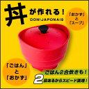 あす楽 即納 シリコンスチーマー ドン!ジャポネ(DON!Japonais) メトレフランセ ライススチーマー シリコンスチーマー 炊飯器 御飯 炊ける 一人暮らし ドンジャポネ