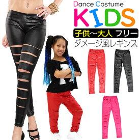 ダメージレギンス フェイクレザー ブラック レッド ピンク キッズダンス 衣装 練習着ダンス 衣装 ヒップホップ キッズ ダンス レギンス ダンスパンツ ダンス スウェット ダンパン キッズ ダンス ダンサー