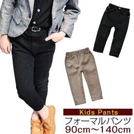 パンツ スキニーパンツ 男の子 フォーマル ズボン 子供 カジュアル ボトム ブラック/ベージュ 6サイズ 90cm 100cm 110cm 120cm 130cm 140cm ヒップホップ ダンス 衣装