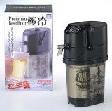 タカラトミーアーツ4904790526831プレミアムビールアワー極冷ごくれいビールサーバー缶ビール専用氷点下ビールお花見(代引きOK)