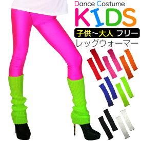 カラフル レッグウォーマー 靴下 女の子 レッド/ピンク/オレンジ/ブラック/ホワイト/ブルー/グリーン キッズ〜大人 フリーサイズ ヒップホップ ダンス 衣装