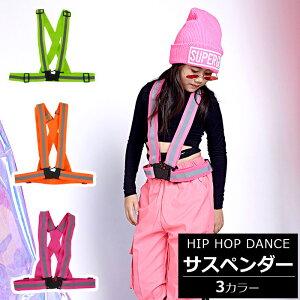 サスペンダー 3カラー フリーサイズ ネオンイエロー ネオンピンク ネオンオレンジ カジュアル サスペンダー おしゃれ ウェストベルト ダンス衣装 キッズダンス 子供 ダンス衣装 ヒップホッ