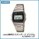 (送料無料)CASIO カシオ 腕時計 スタンダード デジタルウォッチ A158WA-1JF【 ※メール便出荷の為、代金引不可】