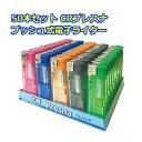 50本セット CRプレスナ プッシュ式電子ライター 大量 たばこ 業務用 パーティ 店舗用 ライター