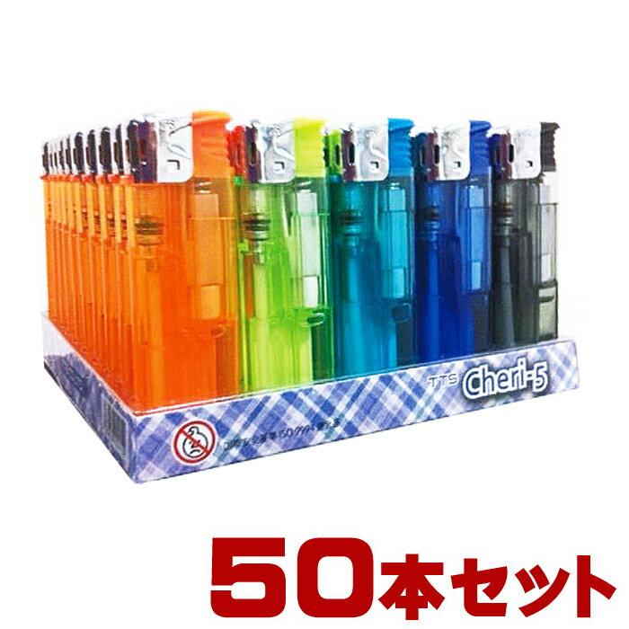【TTS】50本セット CRシェリー5 プッシュ式電子ライター PSC ライター らいたー 100円ライター ガスライター セットでお得 (代引きOK)