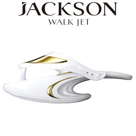 あす楽 JACKSON WALK JET ジャクソンウォークジェット MTG 正規品 正規販売店 美姿勢 バランス 美脚エクササイズ 下半身 ふくらはぎ トレーニング プレゼント ギフト ホワイト 白 (代引きOK)