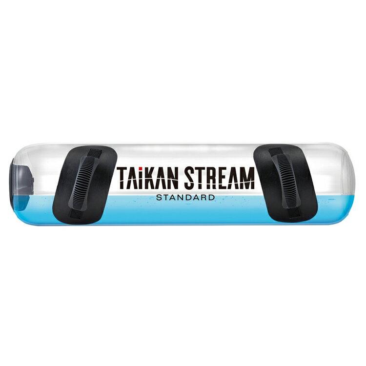 送料無料 ポイント10倍 タイカンストリーム スタンダード TAIKAN STREAM STANDARD 体幹 トレーニング MTG 正規品 正規販売店 (ラッピング不可)
