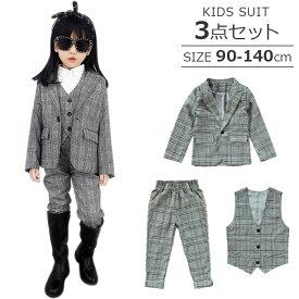 女の子 スーツ 3点セット ジャケット/ベスト/パンツ 3ピース スーツセット グレー チェック柄 格子 グレンチェック 6サイズ 90cm/100cm/110cm/120cm/130cm/140cm ダンス衣装 ヒップホップ