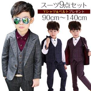 送料無料 男の子 子供 スーツ 9点セット フォーマル ジャケット・ベスト・パンツ・Yシャツ・ベルト・チェーンブローチ・ピン・ネクタイ・サスペンダー 3ピース スーツ 格子 チェック 紺 ネ