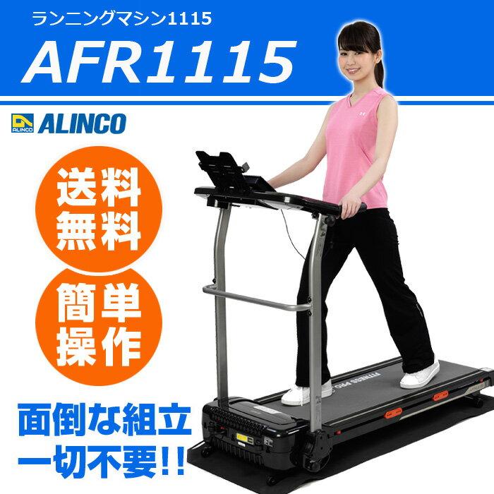 【送料無料】 アルインコ(ALINCO) AFR1115 ランニングマシン1115 ルームランナー 折りたたみ収納可能 電動 時速10km 家庭用 組立不要 傾斜角度調節(代引き不可) 【こちらの商品は、日曜・祝日の配送が不可となります。また、時間指定につきましてもお受けできません】