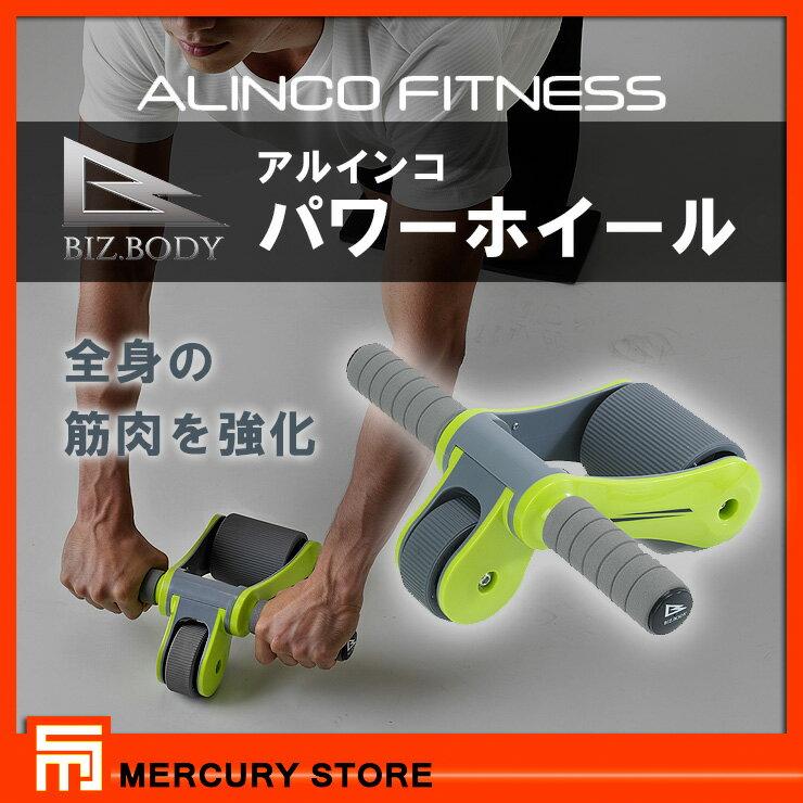 送料無料 ALINCO アルインコ パワーホイール WB231 / 筋トレ 筋肉 トレーニング フィットネス 運動 ダイエット 腹筋ローラー エクササイズローラー 体幹ローラー 全身運動 腹筋 体幹 運動不足