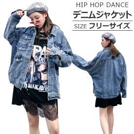 デニムジャケット ポケット ビックサイズ デニム オーバーサイズ デザインジャケット トップス 長袖 シャツ おしゃれ 個性的 デザインジャケット カジュアル アメカジ セクシー ヒップホップ ダンス 衣装 女の子 レディス ガールズ ジュニア ヒップホップ GIRLS HIPHOP