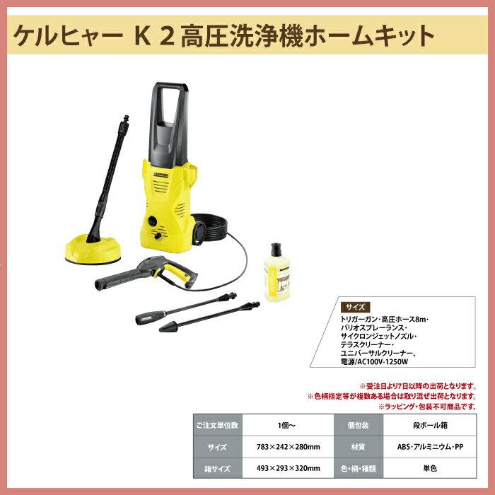 ケルヒャー K2高圧洗浄機ホームキット【粗品・プレゼント・パーティ・誕生日会】【のし・包装不可】