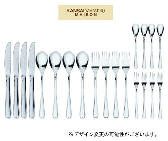 【カトラリーセット/ギフト・引き出物に】ディナー20点セット【オールステンレス/スプーン フォーク ナイフなどのテーブルウェア】【KANSAI YAMAMOTO/カンサイヤマモト】