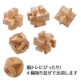 【包装・のし不可】大人のための木製パズル4点セット※柄はアソートとなります【頭脳 パズル 脳トレ リハビリ/敬老の日のプレゼントにもおすすめです】