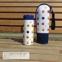 Syun-ka旬果ボトルケースボトルカバー【TomokoHayashi】