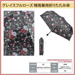灰色全部的玫瑰晴雨兼用折疊傘伸展,包裝不可能