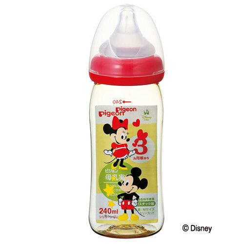 母乳実感 哺乳びん プラスチック製 ミッキー柄 240ml 00348 1本 ピジョン 哺乳瓶【条件付返品可】