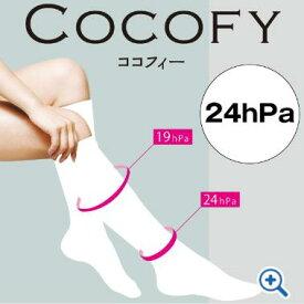 圧迫ストッキング ココフィー COCOFY (ハイソックスタイプ) ホワイト/サイズML(24hPa) CCF-ML-24W 東レ【返品不可】