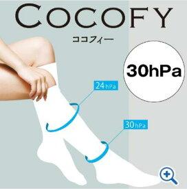 圧迫ストッキング ココフィー COCOFY (ハイソックスタイプ) ホワイト/サイズSM(30hPa) CCF-SM-30W【東レ・メディカル】【弾性ストッキング】【条件付返品可】