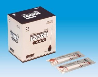 アプリスワブ 外皮消毒剤 1本入/50袋 10%ポピドンヨード液 含浸綿棒 白十字【条件付返品可】