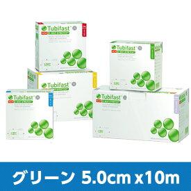 チューブ型包帯 チュビファースト 2-WAY グリーン 2436 5.0cmx10m 1箱【返品不可】