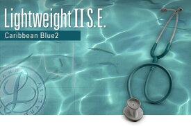 【正規品】 リットマン 聴診器 ライトウェイト2S.E. 2452 カリビアンブルー2 3M スリーエムヘルスケア【条件付返品可】