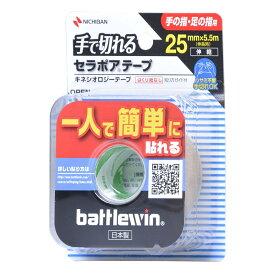 【在庫限り】バトルウィン セラポアテープFX キネシオロジーテープ SEFX25F 25mmx5.5m 1ロール ニチバン【返品不可】