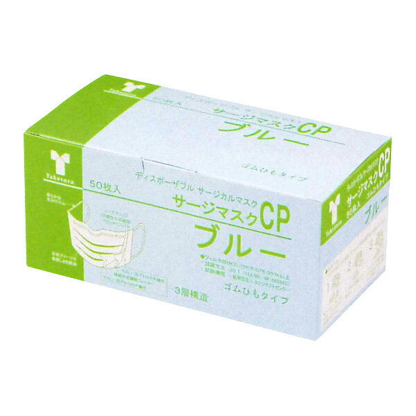 サージマスク CP ブルー 076162 9.5cmx17.5cm 1箱50枚入 竹虎(タケトラ)【条件付返品可】