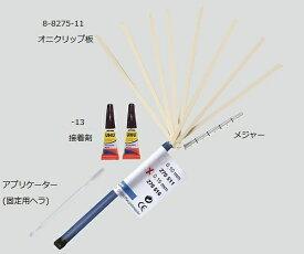 オニクリップ巻き爪ケア オニクリップ板(厚み・0.15mm・ハード) 1箱(8枚入り)【返品不可】