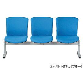 ロビーチェア 3人用・肘無し ブルー LC-683 (VG1)PBU 1個【大型商品】【同梱不可】【返品不可】