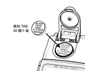 ホルムアルデヒド検知器 検知TAB 1袋(20個入り)【返品不可】
